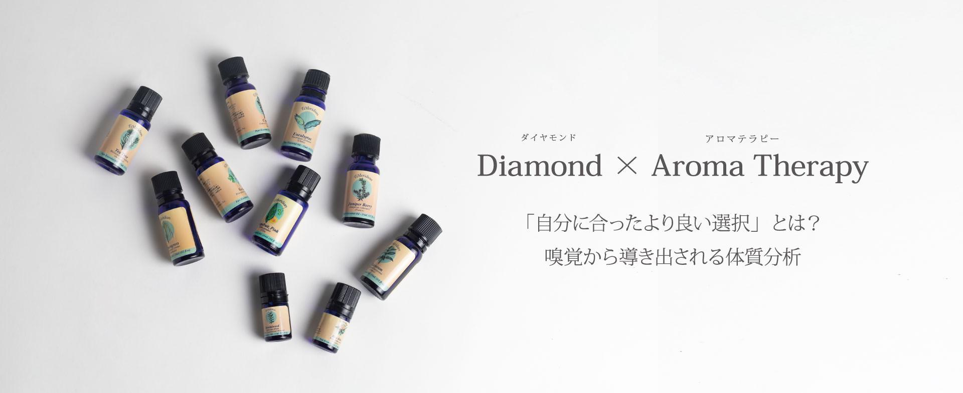 ダイヤモンド アロマ Aroma Diamond~アロマダイヤモンド~